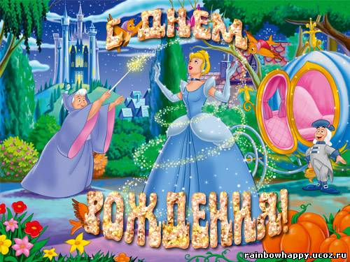 http://rainbowhappy.ucoz.ru/_ph/3/2/796094761.jpg