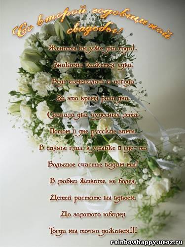 поздравления с двухлетием свадьбы открытки красивые мериноса merino wool