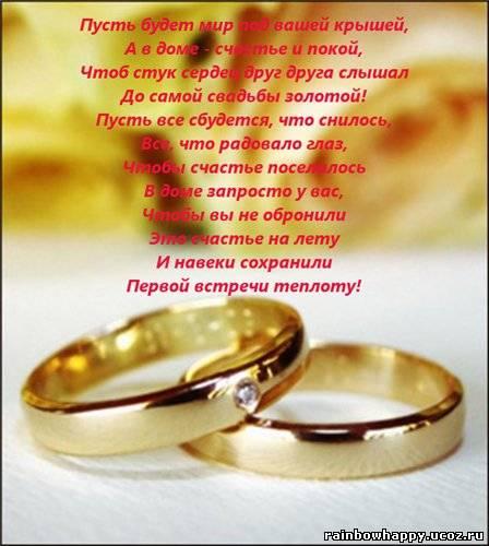 Поздравление с первой годовщиной свадьбы мужу своими словами