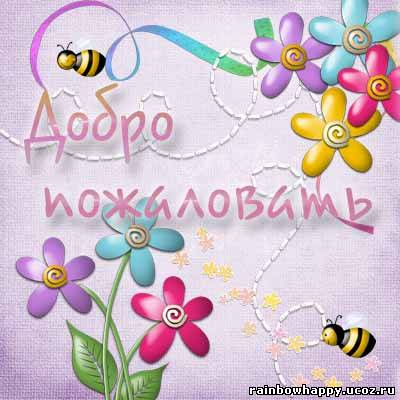 http://rainbowhappy.ucoz.ru/_ph/5/2/141655076.jpg