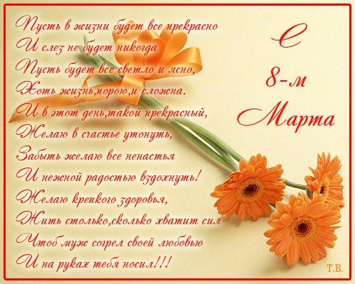 Открытки доченьку с 8 марта с поздравлениями