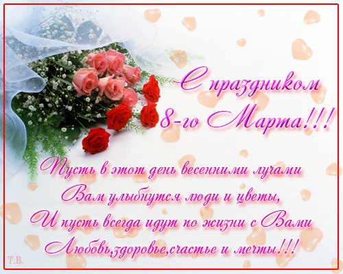 вес дроби благодарность за поздравления с праздником 8 марта многолика, тут
